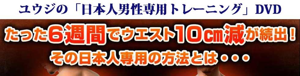 ユウジの「日本人男性専用トレーニング」DVD